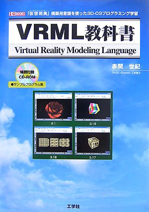 VRML教科書—「仮想現実」構築用言語を使った3D‐CGプログラミング学習 (I・O BOOKS)