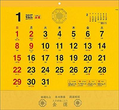 大吉招福ごよみ金運 2017年 カレンダー 壁掛け CL-586