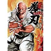 バキ外伝 拳刃(1) (チャンピオンREDコミックス)