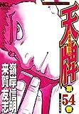 天牌 54 (ニチブンコミックス)