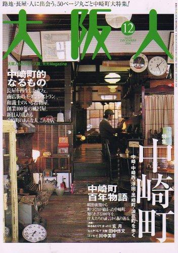 大阪人 2006年 12月号 [雑誌]