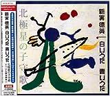 新実徳英:白いうた 青いうた/北極星の子守歌 オリジナル版全曲集(2)