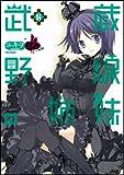 武蔵野線の姉妹 ④ (フレックスコミックス)