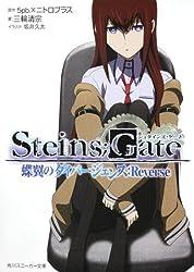 STEINS;GATE  蝶翼のダイバージェンス:Reverse (角川スニーカー文庫 0-110)