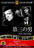 第三の男 [DVD]