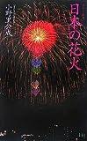 日本の花火 (ちくま新書 670 カラー新書)