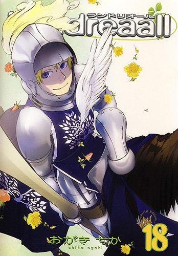 Landreaall 18巻 限定版 (IDコミックス ZERO-SUMコミックス)