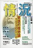 情況 2009年 06月号 [雑誌]