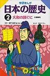 学研まんが日本の歴史 2 大和時代