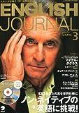 ENGLISH JOURNAL (イングリッシュジャーナル) 2011年 03月号 [雑誌]