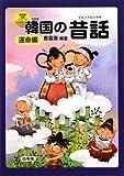 韓国の昔話(イェンナルイヤギ) 運命編 (韓国語対訳シリーズ CD付)
