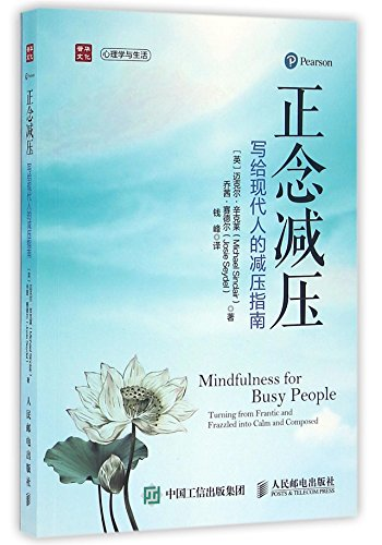 mindfulness-for-busy-people-turning-from-frantic-and-frazzled-into-calm-and-composed-chinese-edition