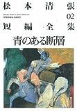 青のある断層―松本清張短編全集〈02〉 (光文社文庫)