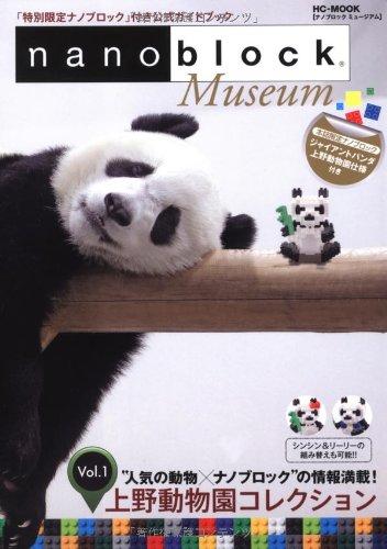 ナノブロック ミュージアム Vol.1 上野動物園コレクション[パンダ] (HC-MOOK)