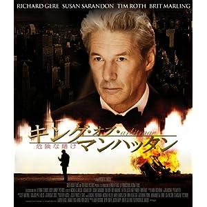 キング・オブ・マンハッタン -危険な賭け- [Blu-ray]