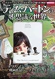 ティム・バートンの不思議な世界 (洋泉社MOOK)