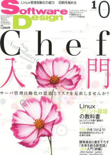 Software Design (ソフトウェア デザイン) 2012年 10月号 [雑誌]
