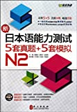 N2 - 5 JLPT past exam papers + 5 model tests - with CD (Chinese Edition)