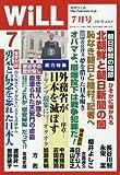 月刊WiLL (ウィル) 2016年 07月号