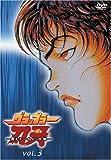 グラップラー刃牙〜最大トーナメント編〜VOL.3 [DVD]