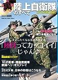 裏・陸上自衛隊のすべて DVD&BOOK (SAN-EI MOOK)