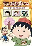 ちびまる子ちゃん 「まる子が生まれた日」の巻 [DVD]