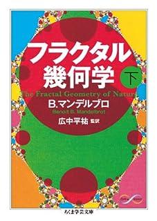 s1339-r02.jpg(下) (ちくま学芸文庫 マ 34-2)