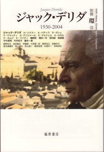ジャック・デリダ―1930-2004 (別冊環 13)