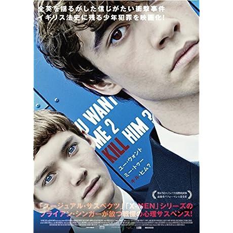 ユー・ウォント・ミー・トゥ・キル・ヒム [DVD]