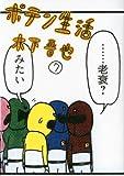 ポテン生活(7) (モーニング KC)