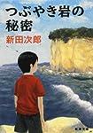 つぶやき岩の秘密 (新潮文庫)