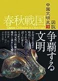 図説中国文明史 3 (3)