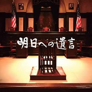 Takashi Kako - Ashita e no Yuigon (OST) - Amazon.com Music