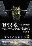 """「はやぶさ」-2つのミッションを追って: """"HAYABUSA""""ミッション9年間のドキュメント"""