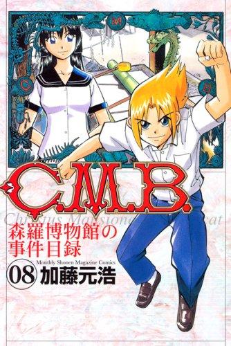 C.M.B.森羅博物館の事件目録 8 (8) (月刊マガジンコミックス)