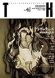 TH no.41 トラウマティック・エロティクス (トーキングヘッズ叢書 第 41)