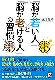 「脳が若い人」と「脳が老ける人」の習慣 (アスカビジネス)