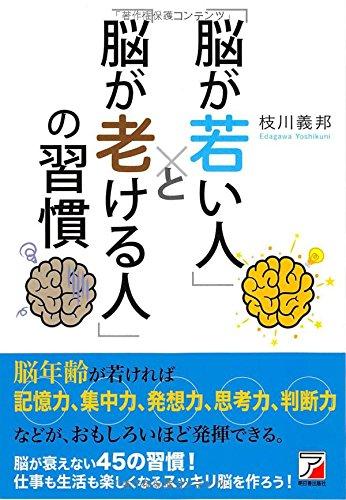 「脳が若い人」と「脳が老ける人」の習慣