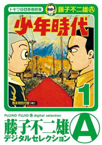 少年時代(1) (藤子不二雄(A)デジタルセレクション)