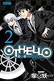 OTHELLO(2) (ライバルコミックス)