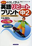 NEWやさしく学ぶ英語リピートプリント 中2 新版