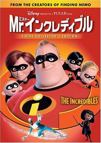 Mr.インクレディブル [DVD]
