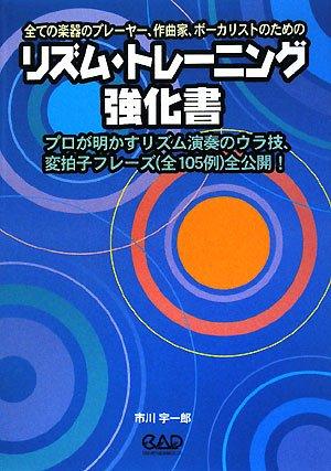 リズム・トレーニング強化書