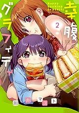 女子中学生が色っぽい表情で食事をする「幸腹グラフィティ」第2巻