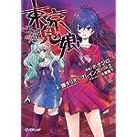 東京鬼娘 -TOKYO DEVIL GIRLS- (オーバーラップ文庫)