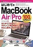 はじめてのMacBook Air/Pro 100%入門ガイド (100%ガイド)