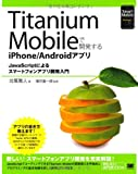 Titanium MobileiPhone/Android (Smart Mobile Developer)