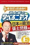 池上彰の学べるニュース6 (日本の政治 領土問題編)