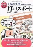キタミ式イラストIT塾 「ITパスポート」 平成23年度 (情報処理技術者試験)