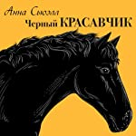 Chernyj Krasavchik | Anna Sewell